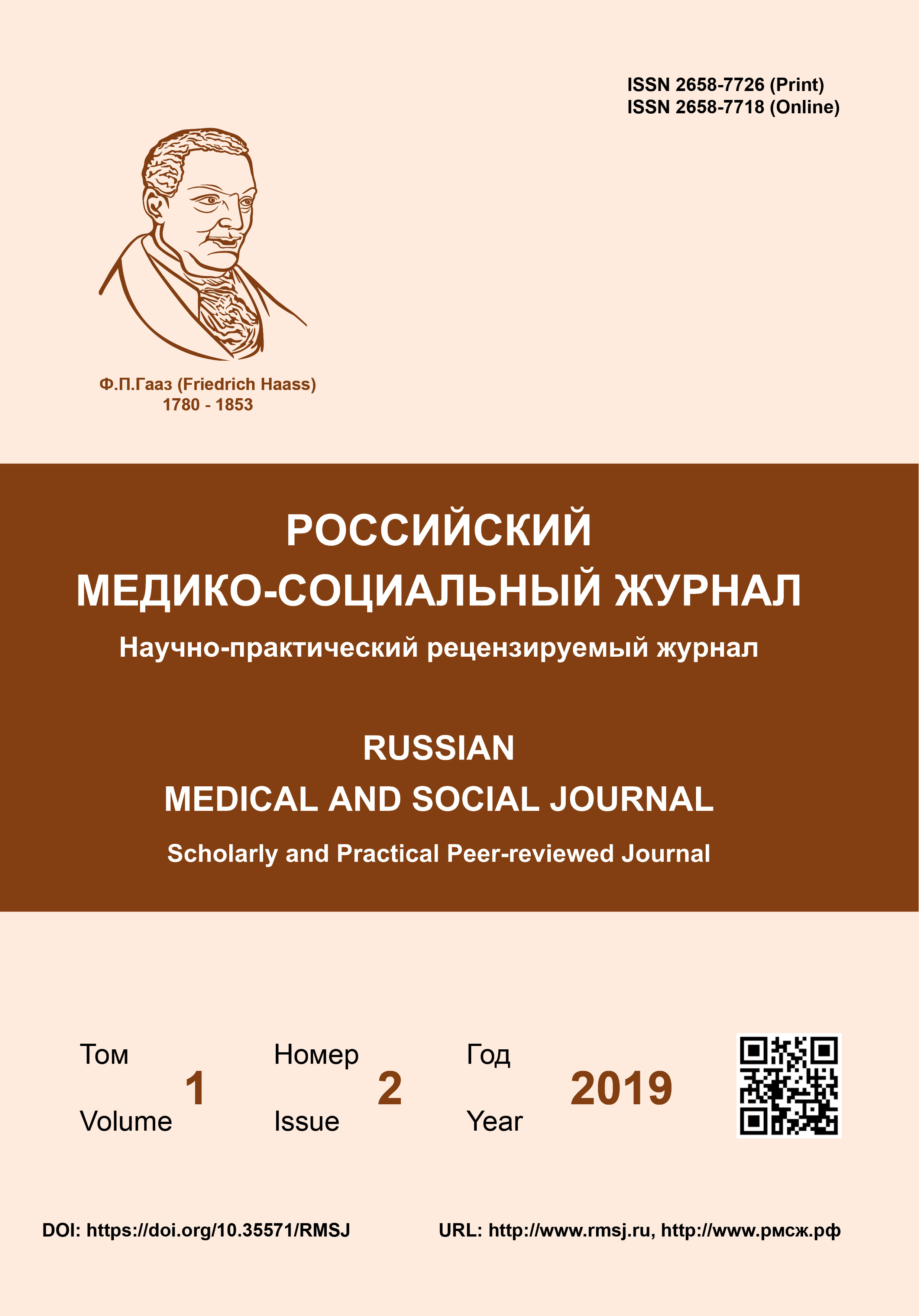 Russian Medical and Social Journal